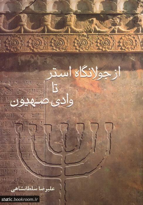 از جولانگاه استر تا وادی صهیون (مرور سه اثر از جریان تاریخ نگاری یهود ایران)