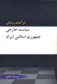 طاهایی مبانی سیاست خارجی ایران را نوشت