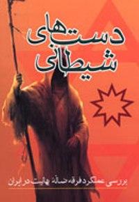 بررسی عملکرد بهائیت در ایران