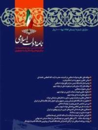 دولت نهم و اقتصاد ایرانی اسلامی