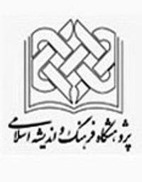انتشار کتاب «جریانشناسی تفکر سیاسی در جهان اسلام»