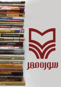 12 رمان جدید با موضوع انقلاب