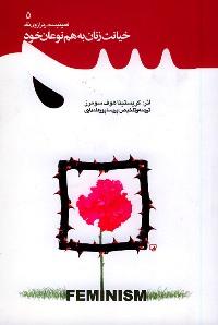 فمینیسم در ترازوی نقد - جلد پنجم: خیانت زنان به هم نوعان خود