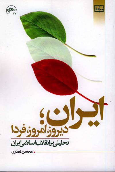ایران؛ امروز، دیروز، فردا