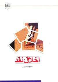 نگاهی کوتاه به «اخلاق نقد» نوشته حجتالاسلام اسلامی