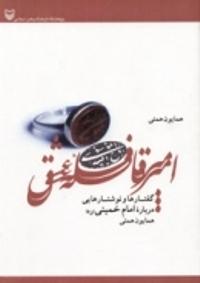 معرفی اثر همایون همتی در شرح اندیشه امام خمینی(ره)