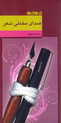 صدای مخملی شعر: نوزده گفتگوی خواندنی با بزرگان شعر دیروز و امروز ایران