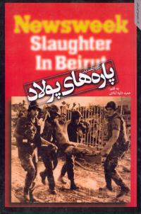 پاره های پولاد: نگاهی دقیق و مستند به تاریخچه مقاومت شیعیان لبنان در برابر اشغالگری صهیونیسم 1377-1359 شمسی، 2000-1978 میلادی
