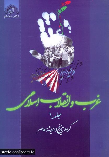 غرب و انقلاب اسلامی (دوره دو جلدی)