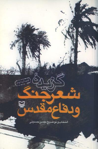 چاپ سوم «گزیده شعر جنگ و دفاع مقدس»