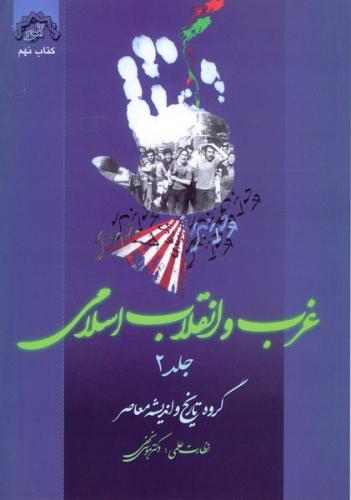 غرب و انقلاب اسلامی ج2