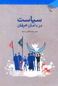 تجدید چاپ کتاب «سیاست در دامان عرفان»