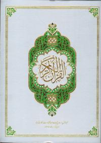 قرآن کریم ترجمه بر اساس المیزان (رحلی)