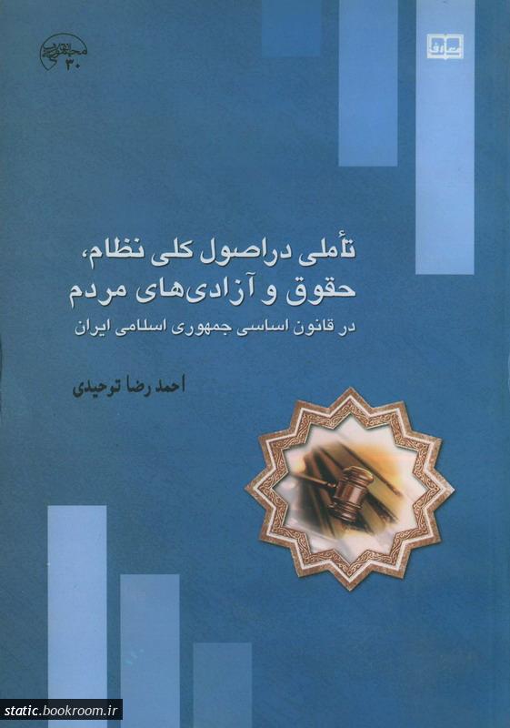 تاملی در اصول کلی نظام، حقوق و آزادی های مردم در قانون اساسی جمهوری اسلامی ایران
