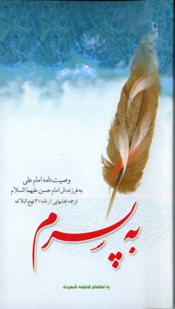 به پسرم: وصیت نامه امام علی به فرزندش امام حسن علیهما السلام