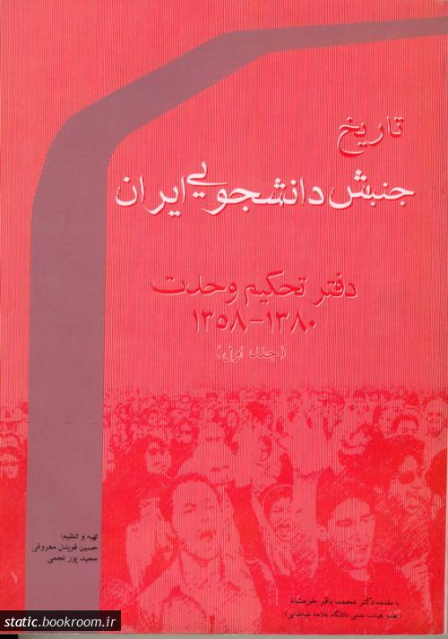 سلسله بحث های جنبش دانشجویی: تاریخ دفتر تحکیم وحدت