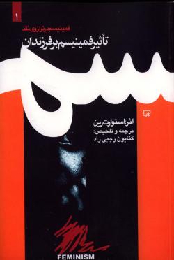 فمینیسم در ترازوی نقد - جلد اول: تاثیر فمینیسم بر فرزندان
