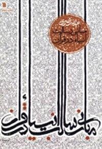 نگاهی به کتاب «مبانی رسالت انبیاء در قرآن»