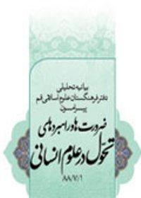 بیانیه فرهنگستان علوم اسلامی قم درباره تحول در علوم انسانی