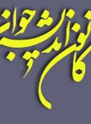بسته فکری-فرهنگی ویژه اردوهای جهادی و راهیان نور