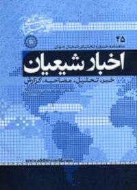 ماهنامه اخبار شیعیان در گام چهل و پنجم