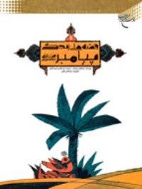 «قصههای زندگی پیامبر(ص)» با ترجمه سیدهادی خسروشاهی