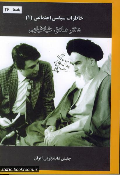 خاطرات سیاسی - اجتماعی دکتر صادق طباطبایی - جلد اول: جنبش دانشجویی ایران