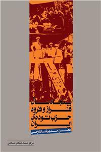 «پنجاه سال فراز و فرود حزب توده ایران» منتشر شد