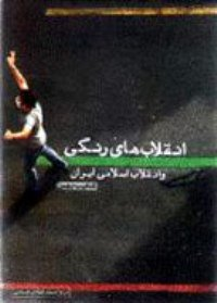 رونمایی از «انقلابهای رنگی و انقلاب اسلامی ایران»