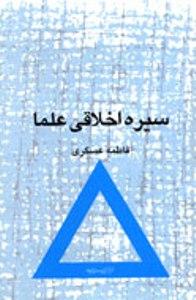 انتشار «سیره اخلاقی علما»