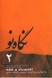 اقتصاد و فقه (ملاحظاتی درباره گرایش تخصصی اقتصاد اسلامی)