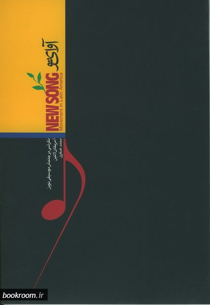 آوای نو: نگرشی بر جنبش موسیقی نوین آمریکای لاتین