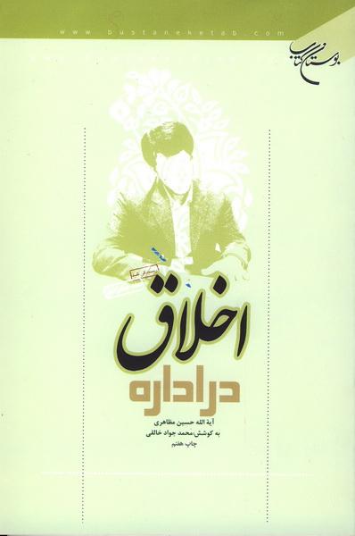 «اخلاق در اداره» نوشته آیت الله مظاهری به چاپ هشتم رسید