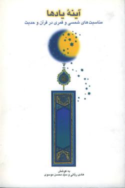آینه یادها: مناسبت های شمسی و قمری در قرآن و حدیث