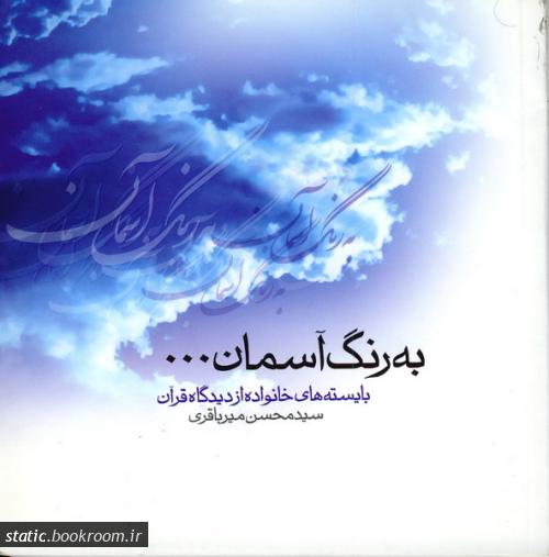 به رنگ آسمان: بایسته های خانواده از دیدگاه قرآن