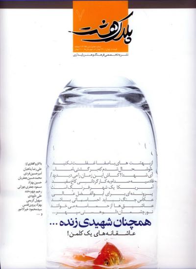 «پلاک هشت» با تاریخ شفاهی در ادبیات جنگ منتشر شد