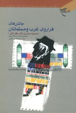 چالش های فراروی غرب و مسلمانان: مجموعه سخنرانی دکتر مظفر اقبال