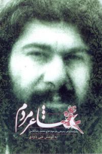 شاعر مردم: یادنامه شاعر بسیجی محمدرضا آقاسی