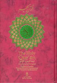 قرآن کریم (ترجمه طاهره صفارزاده)