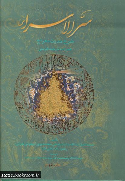 سرالاسراء: شرح حدیث معراج همراه با ترجمه فارسی - جلد دوم