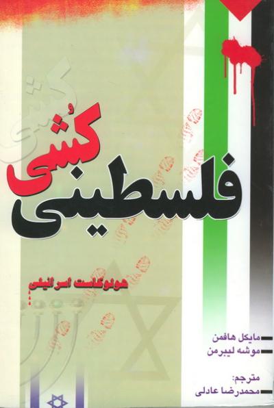 انتشار «فلسطینیکشی»