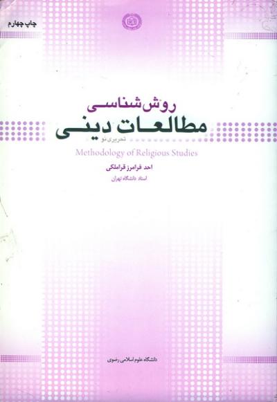 روش شناسی مطالعات دینی (تحریری نو)