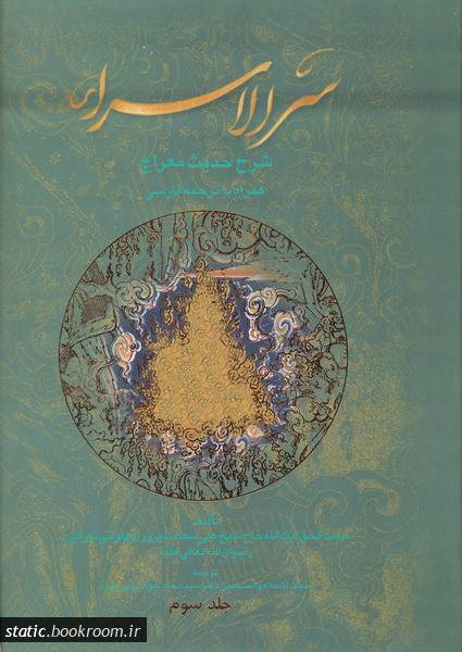 سرالاسراء: شرح حدیث معراج همراه با ترجمه فارسی - جلد سوم