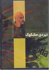لوح فشرده نرم افزار نبردی مشکوک: منتخب سخنرانی های دکتر حسن عباسی سال 85