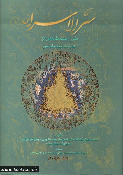 سرالاسراء: شرح حدیث معراج همراه با ترجمه فارسی - جلد چهارم