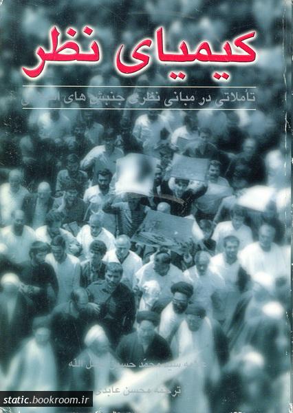 کیمیای نظر: تاملی در مبانی نظری جنبشهای اسلامی