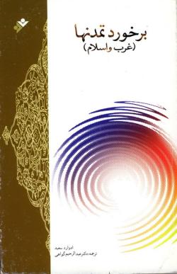 برخورد تمدن ها: اسلام و غرب