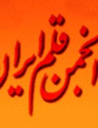 گشایش مجدد فروشگاه کتاب انجمن قلم ایران در تهران