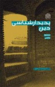 «پدیدار شناسی دین» دکتر حاتمی به چاپ دوم رسید