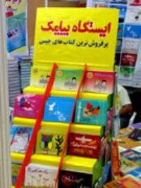 شبکه اختصاصی کتاب در رسانه ملی راهاندازی شود